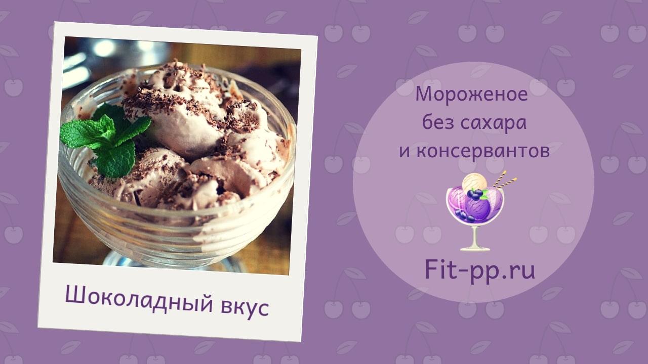 пп мороженое из творога
