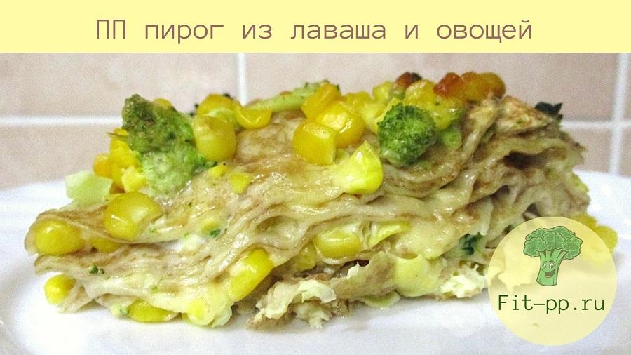 пирог из лаваша для правильного питания