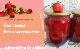 рецепт клубники в собственном соку с пошаговыми фото