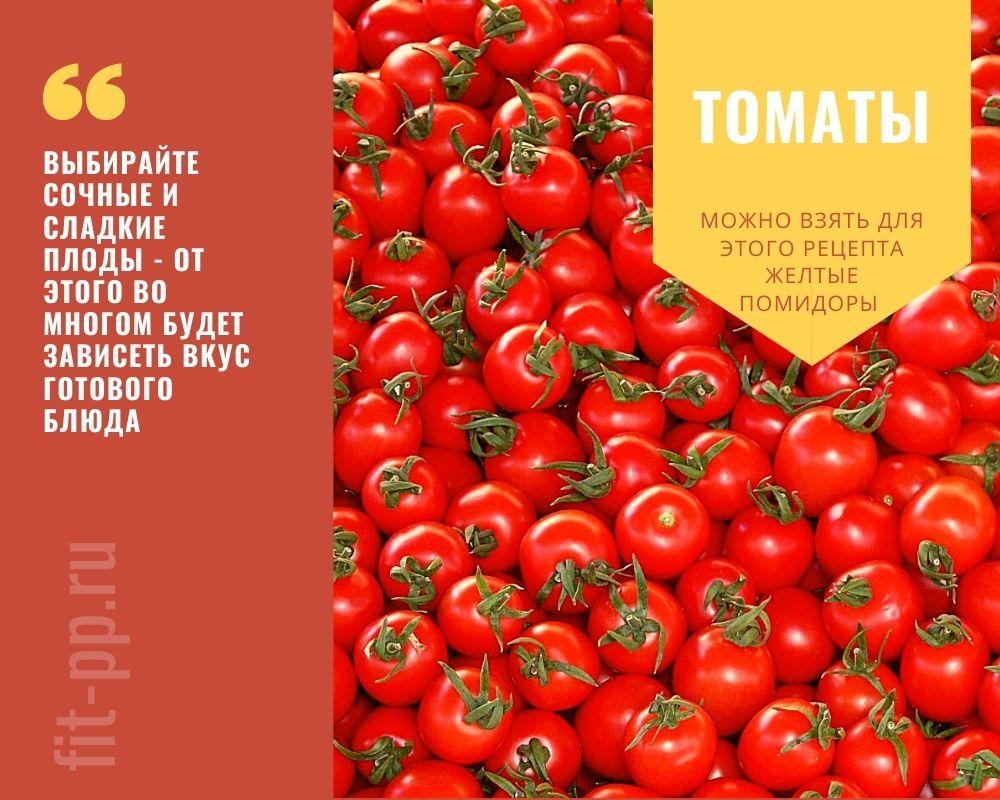 помидоры для салата с кускусом