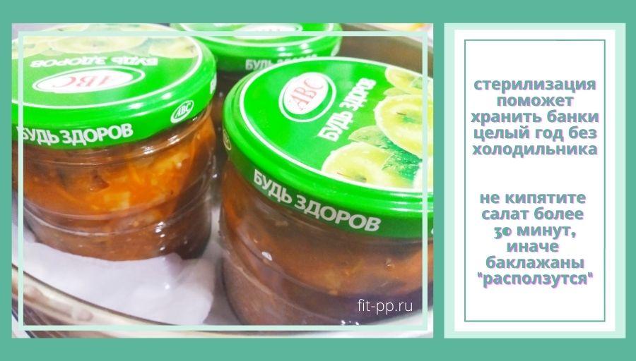 рецепт баклажан на зиму без масла и сахара