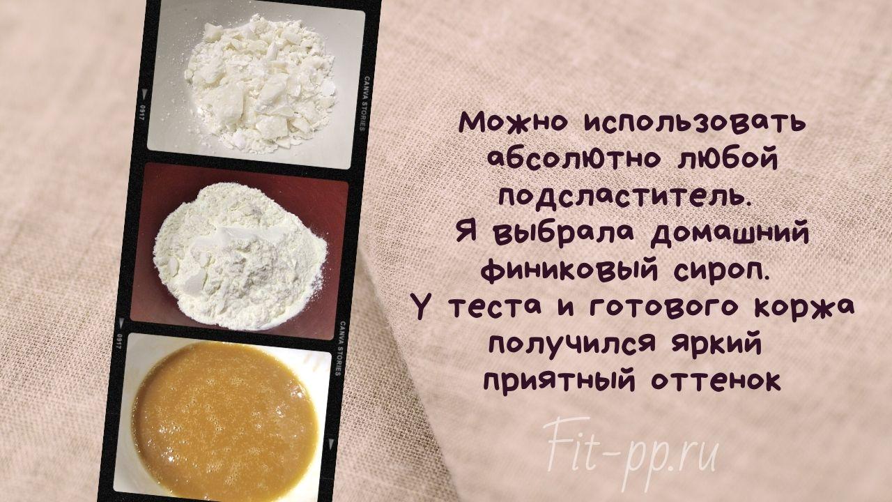 ингредиенты для пп песочного теста
