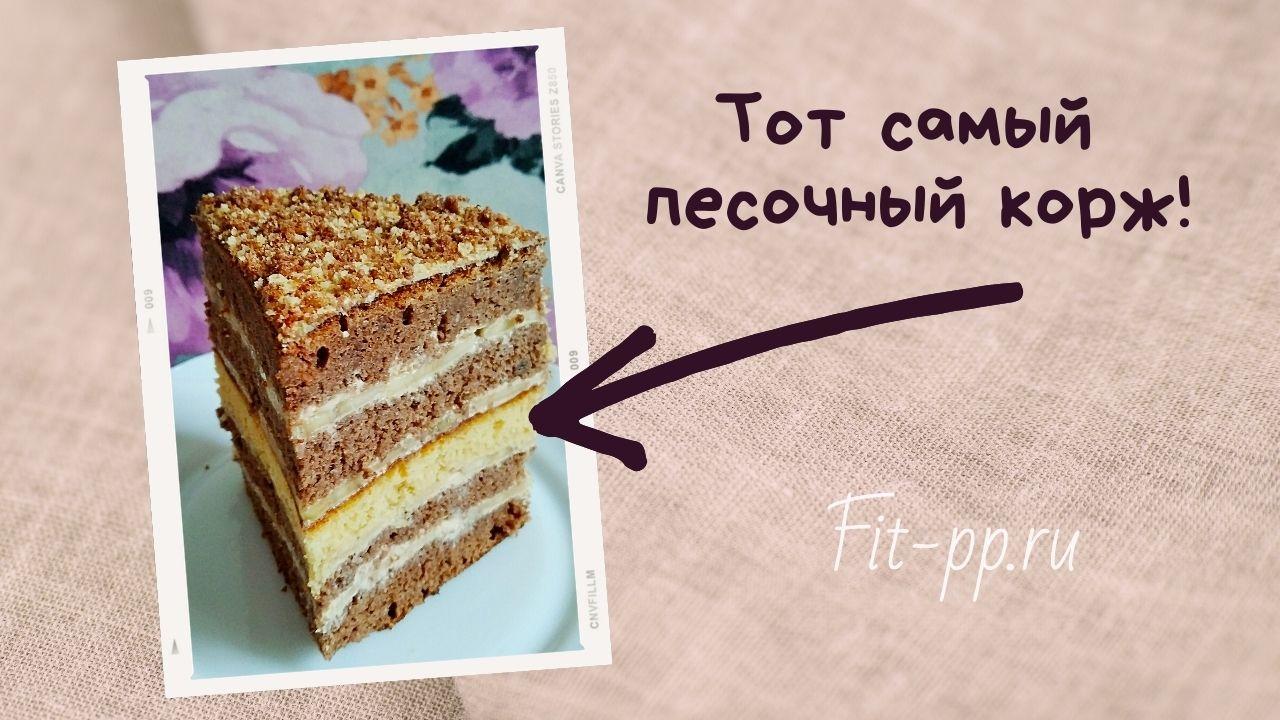 пп песочное тесто